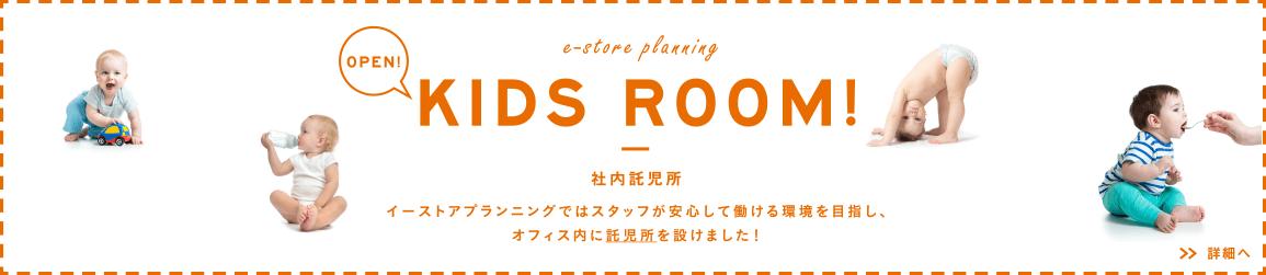 KIDS ROOM! - 社内託児所 - イーストアプランニングではスタッフが安心して働ける環境を目指し、オフィス内に託児所を設けました!
