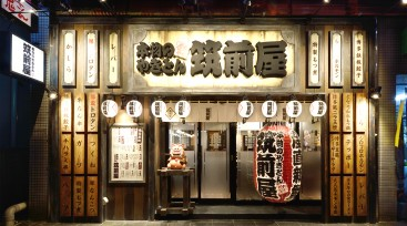 筑前屋久茂地店