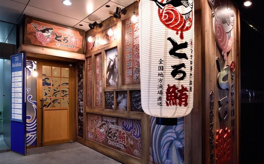 """""""とろ鮪新宿大ガード店  """" 実績写真"""