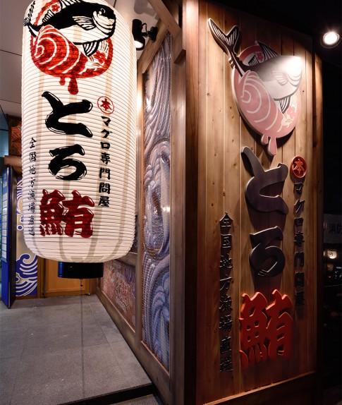 """""""とろ鮪新宿大ガード店  """""""