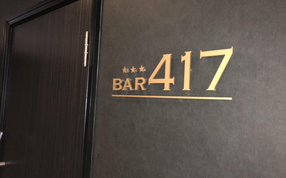 BAR417銀座店