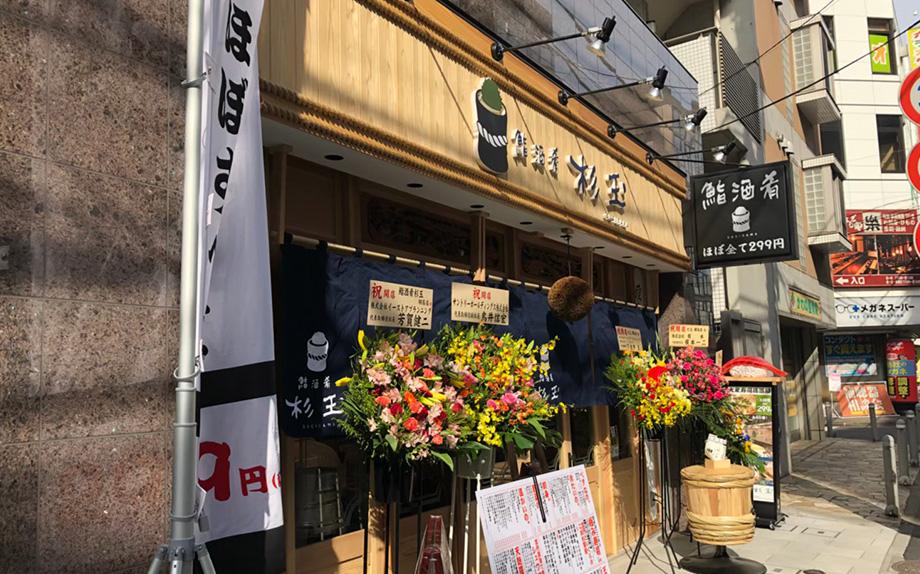 鮨・酒・肴 杉玉 綱島店