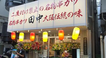 串カツ田中 三鷹店