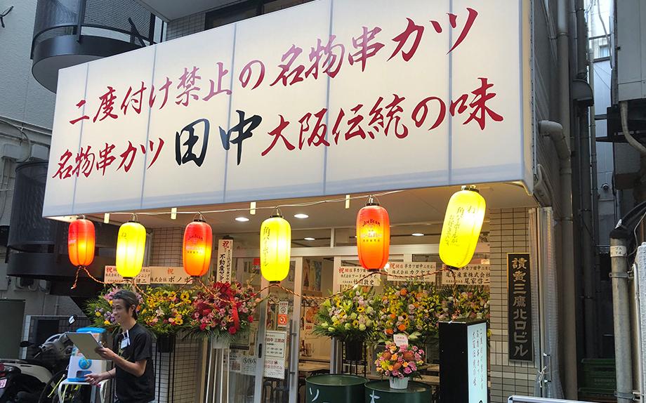 串カツ田中 三鷹店 実績写真