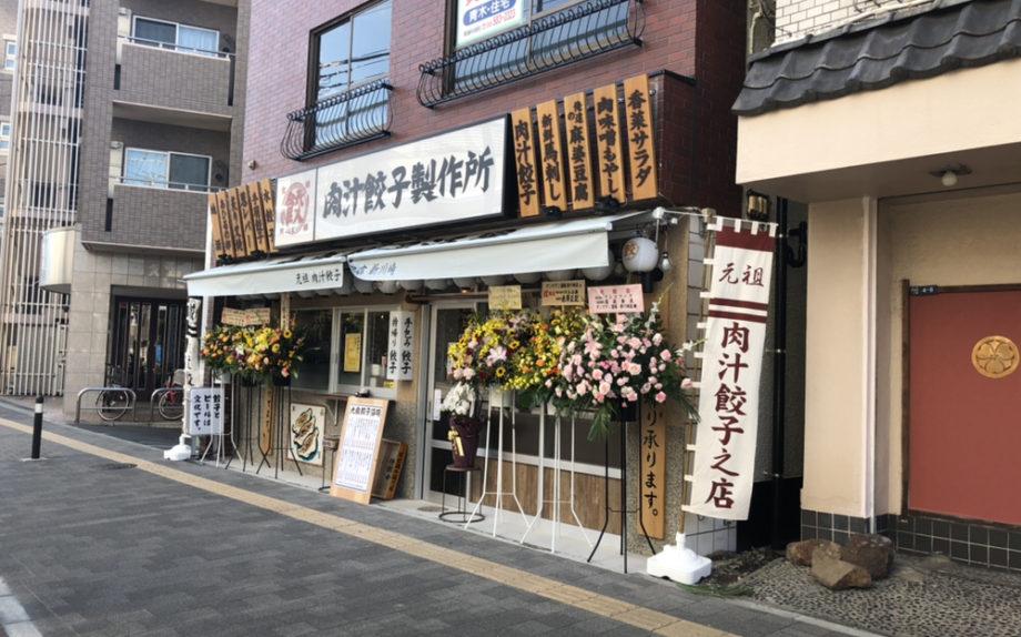 ダンダダン酒場 新川崎店 実績写真