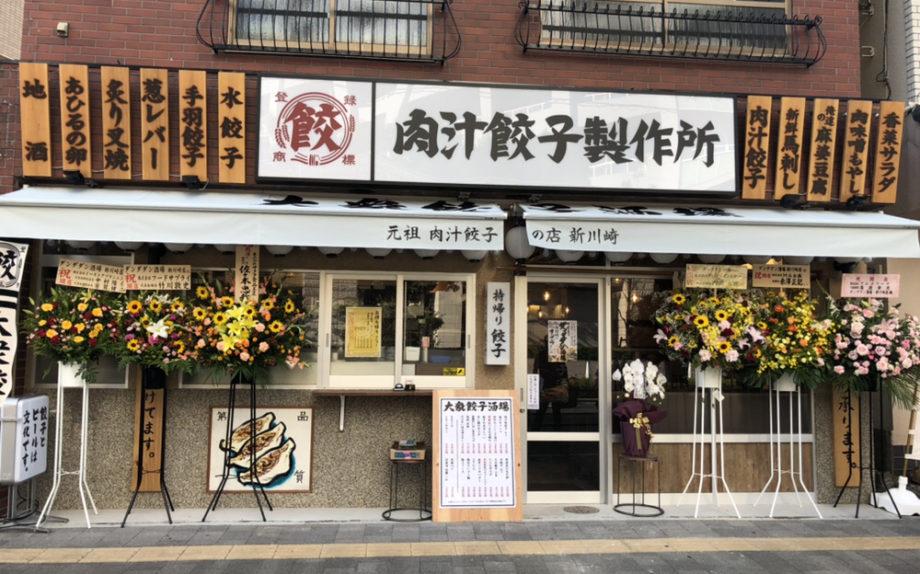 ダンダダン酒場 新川崎店